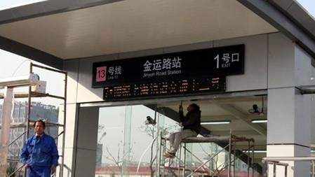 轨交13号线年底再通四站 长寿路站年底开通