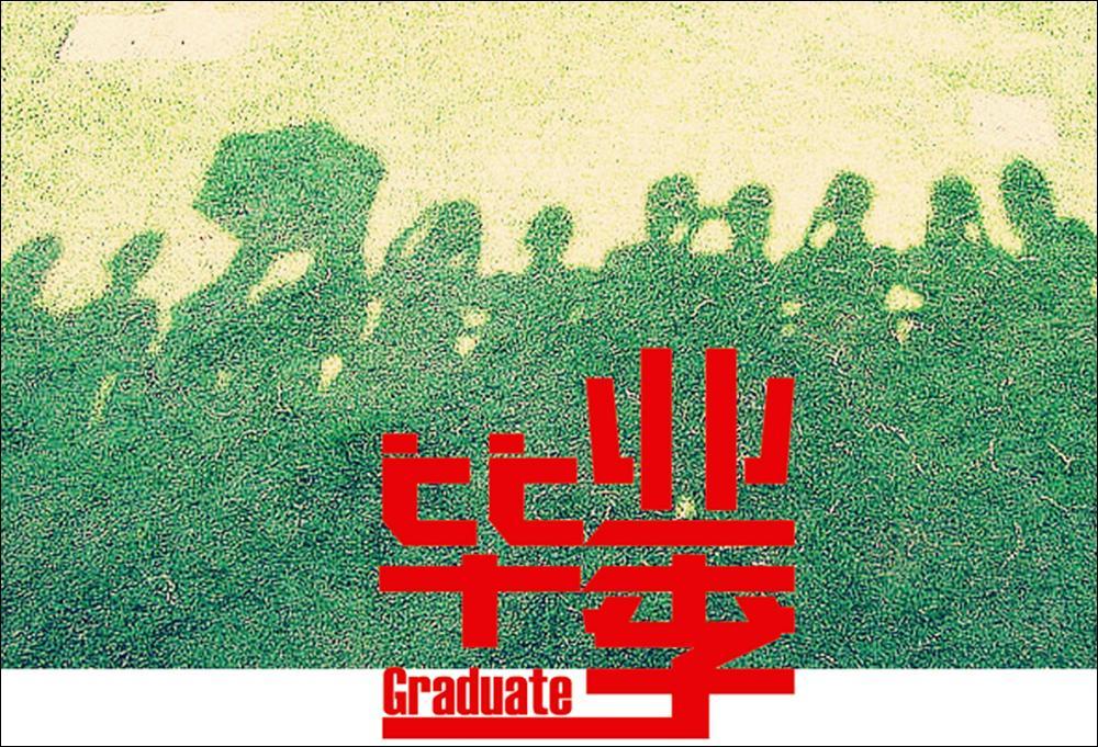 上海26所高校校长寄语毕业生 看看你的校长说了啥