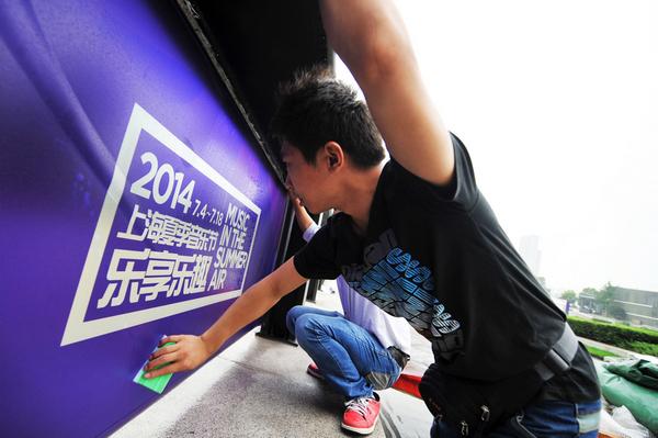 上海misa音乐节即将开始 志愿者到位