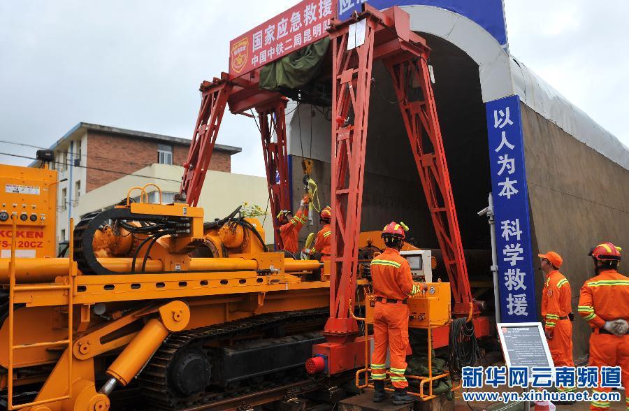 云南举行隧道坍塌应急救援实战演练 国内
