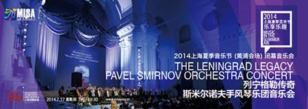 继续抢!上海夏季音乐节再送门票20张