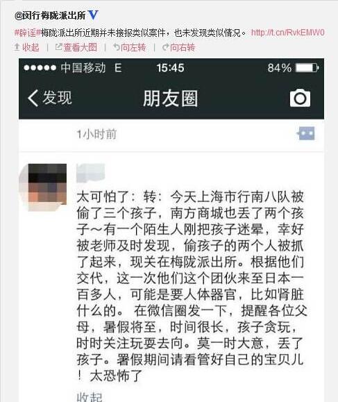 网传上海5名孩子被境外团伙偷走 警方辟谣