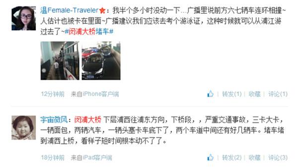 闵浦大桥连发两起十车以上事故 伤2人