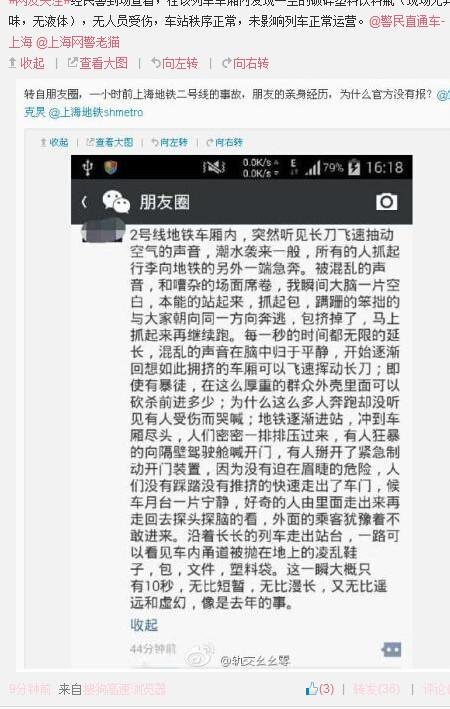 网传上海地铁2号线有人