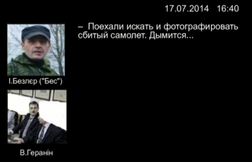 乌克兰截获亲俄武装通话 称系民兵击落客机