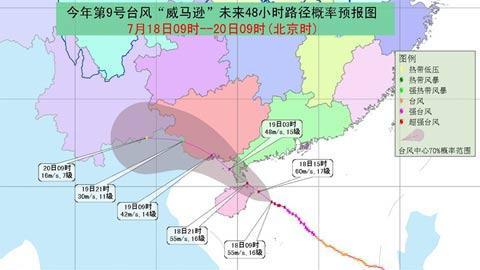 """""""威马逊""""将成为41年以来登陆华南最强台风"""