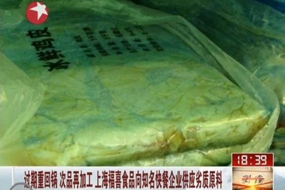 麦当劳肯德基原料工厂被曝用过期肉 食药监要求问题产品下架