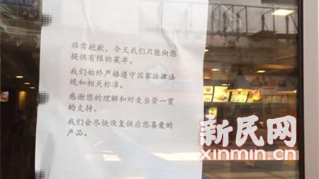 申城麦乐鸡已下架 肯德基问题产品仍可网购