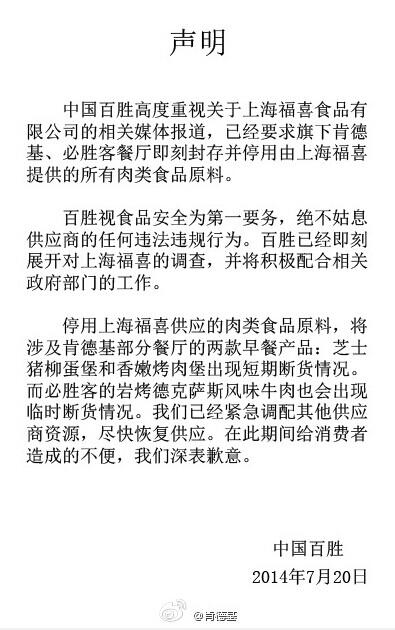 """肯德基称上海门店未用""""福喜""""肉  福建部分门店或使用"""