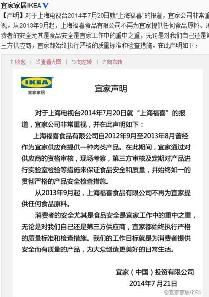 宜家澄清:2013年9月起不再由上海福喜供货