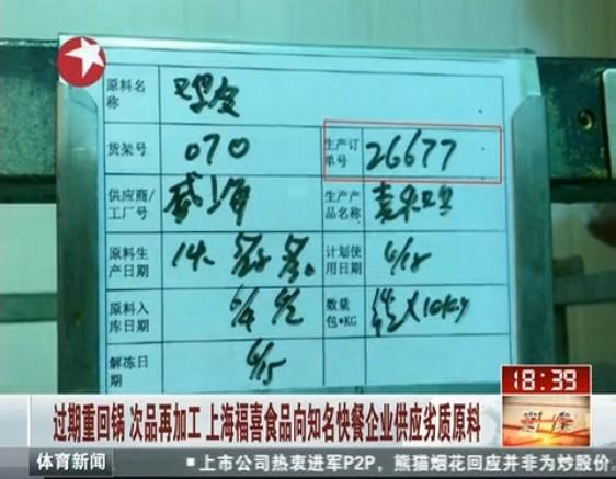 麦当劳供货商上海福喜被曝用过期肉 食药监要求下架