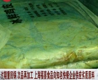 申城洋快餐纷纷卷入过期肉风波,如何保障舌尖安全?