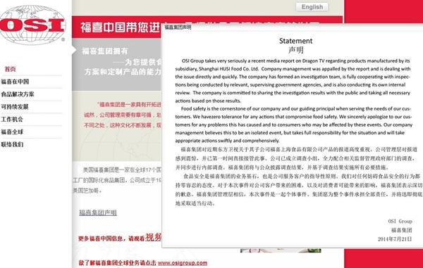 福喜首度回应:上海子公司过期肉为