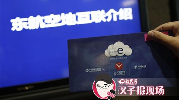 京沪航线首个WIFI航班今试飞 本网记者体验万米高空浏览新民网