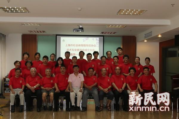 上海市社会体育指导员协会武术专委会成立