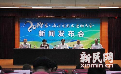首届全国武术运动大会将在天津举行