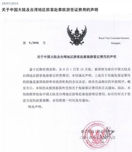 泰国驻沪总领馆:免签证费尚未获批 将照常收费