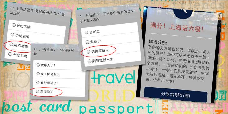 疯转!上海话六级考试答案!
