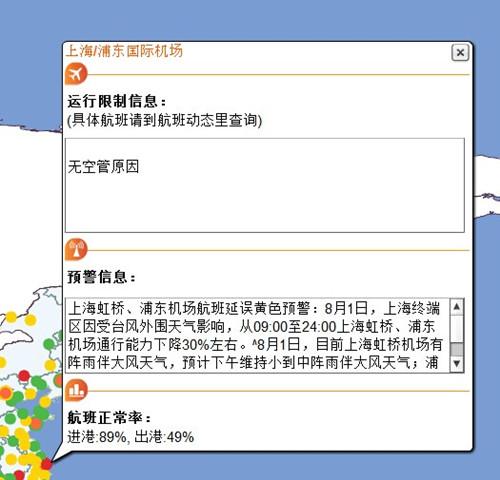 上海两机场今航班延误黄色预警 多公司取消航班