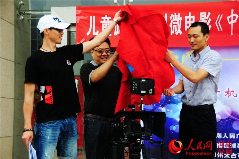 儿童电影《中国梦足球梦》郑州开机 侯克明任总导演
