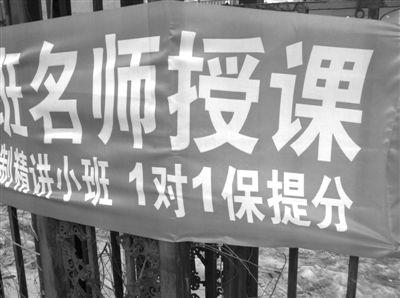 哈尔滨暑期奥数班仍旧火爆 家长为择校跟风孩