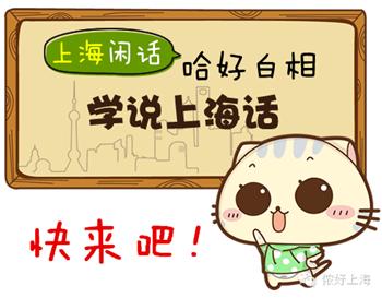 学上海话,当小主播!快来加入我们吧!