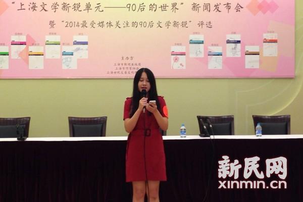 """90后作家集体亮相上海书展 作协:你们飞我们""""吹"""""""