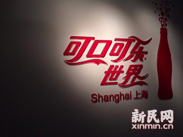 国内首个可口可乐世界在沪揭幕 融入上海元素免费开放