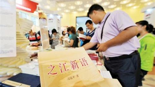 习近平著作《之江新语》上海书展热销