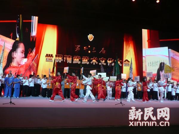 十三届世界精武武术文化大会在沪举行