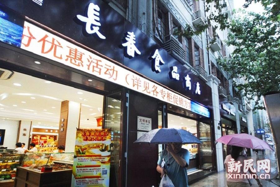 """""""62岁""""长春食品店重新迎客"""
