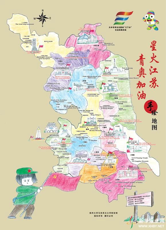"""扬州青年手绘""""江苏红色旅游地图""""献礼青奥会"""
