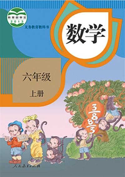 新人教版数学教材封面.-北京中小学换新教材 小学英语单词 缩水图片