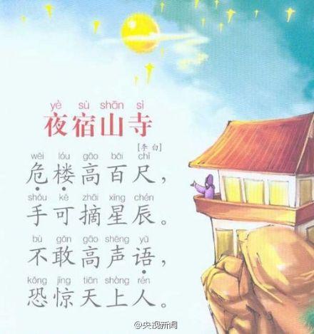 上海小一语文新教材删去全部古诗引争议,你怎么看?