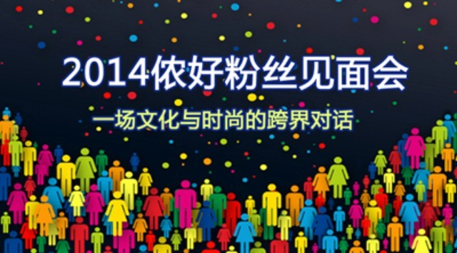 相约新天地!侬好上海粉丝见面会9月6日开启!