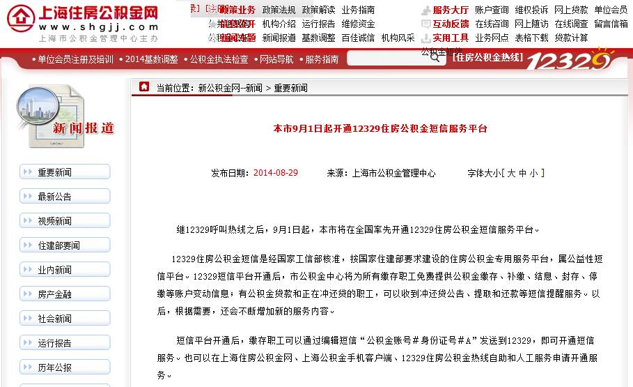 上海12329住房公积金短信服务平台9月1日起开通