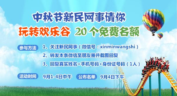 中秋节 新民网事请你免费玩转欢乐谷(20个名额)