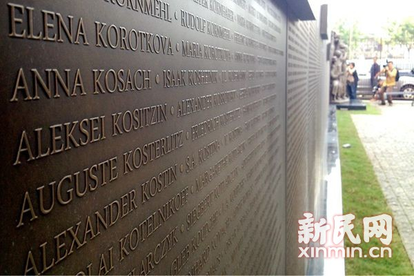 镌刻13732位原上海犹太难民姓名雕塑墙落成
