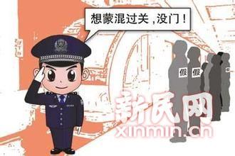 """上海239名""""冒名顶替""""乘地铁者纳入征信黑名单"""