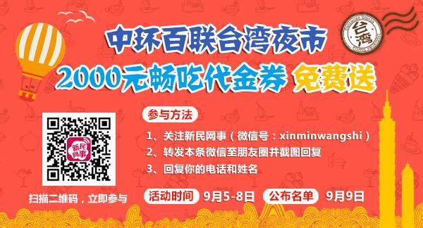 中环百联台湾士林嘉年华 2000元畅吃代金券免费送