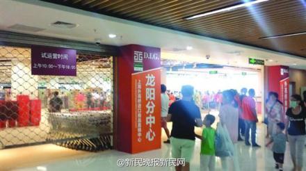 龙阳路进口商品直销店热销品今后可能限时限卖