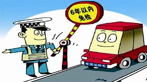 沪新车6年内免检启动 7天核发11632张检验合格标志