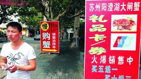 阳澄湖未开捕 多地大闸蟹抢滩上海市场