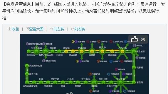一男子跳入地铁隧道  沪2号线晚高峰受阻10分钟