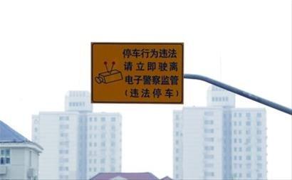 """长宁启用""""违停抓拍神器"""" 执法效率提高6倍"""