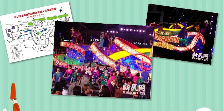 如何正确地围观上海旅游节开幕大巡游!