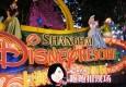 上海旅游节今晚开幕 迪士尼花车亮相大巡游