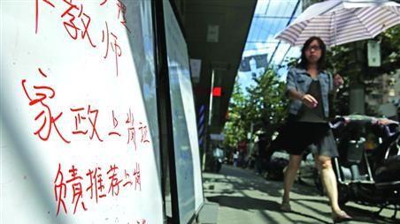 沪家政保姆明年初试行注册登记制 雇主可查信息