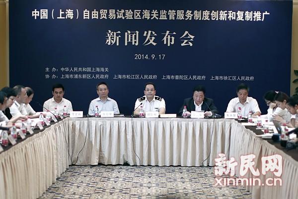上海海关推自贸区复制推广示范区 四区上榜