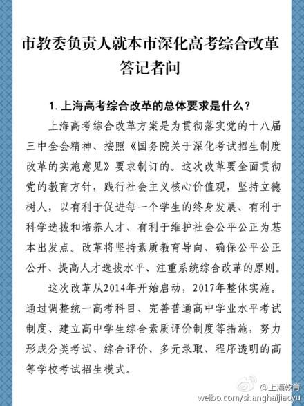 上海市教委负责人就高考改革新方案答问